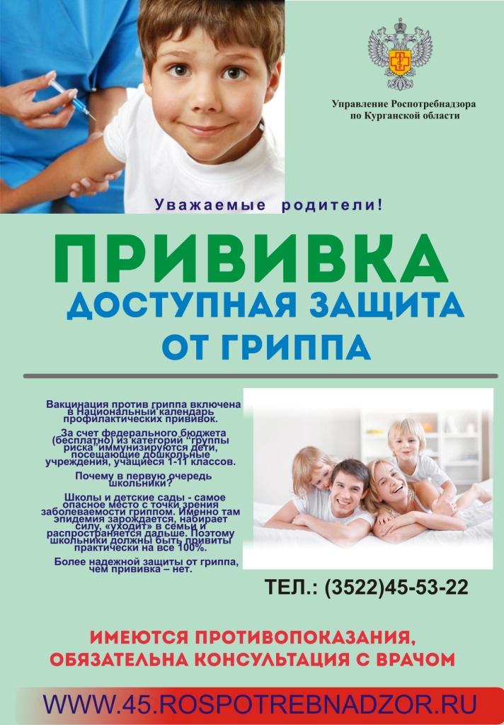 Плакат профилактика