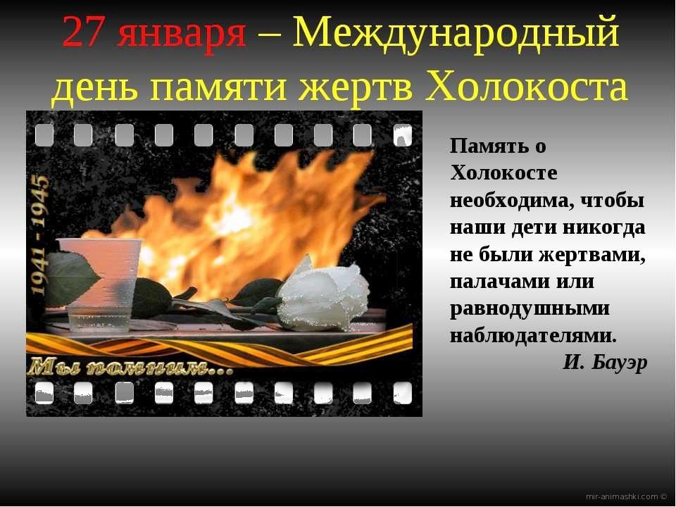http://med45ved.ucoz.ru/novosti_15/den_pamjati_27_161.jpg
