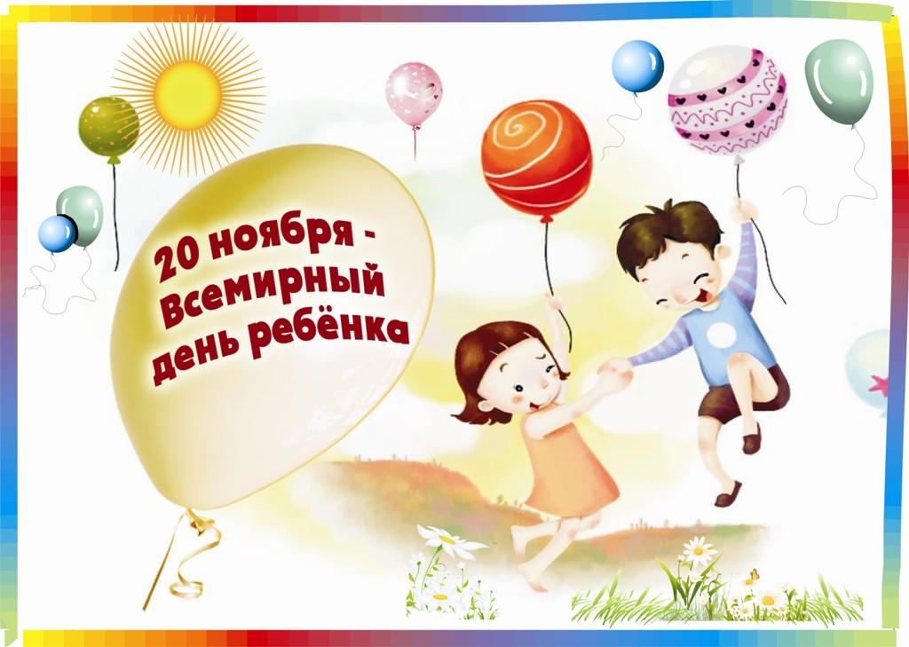 Поздравления с Всемирным днем ребенка