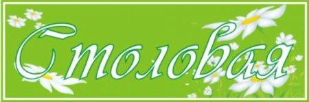 SkyClipArt.ru Версия для печати Таблички столовая и меню
